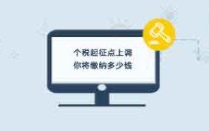北京市最低工资标准由2000元调整至2120元