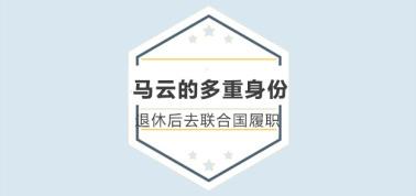 马云的多重身份:宣布退休后到联合国履职