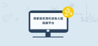 国家版权局约谈短视频平台,抖音快手集体整改