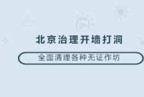北京治理开墙打洞,全面清除各种无证作坊