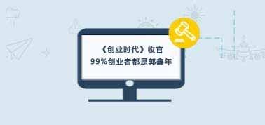 """《创业时代》收官,99%创业者都是""""郭鑫年"""""""