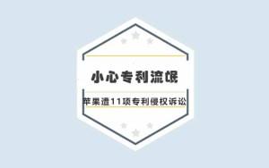 """小心""""专利流氓""""!苹果遭11项专利侵权诉讼"""
