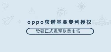 OPPO获诺基亚专利授权,这次真要进欧美市场了