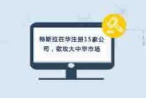 特斯拉在华注册15家公司,欲攻大中华市场