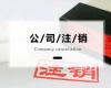 2019北京公司注销流程及费用 办理时间限制吗