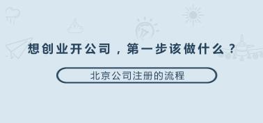 想创业开公司,第一步该做什么?北京公司注册的流程