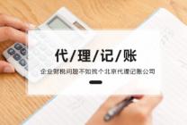 北京代理记账公司的工作内容是什么?