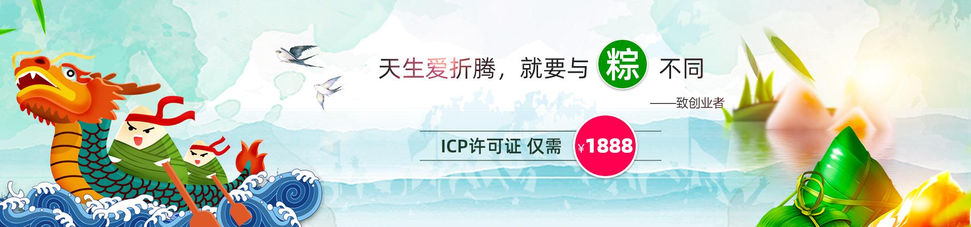 端午節ICP許可證
