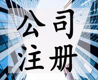 北京公司注册,北京公司注册流程