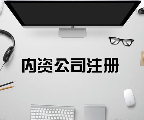 重慶公司注冊地址條件