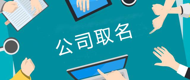 北京公司注册代理,北京公司注册,公司核名