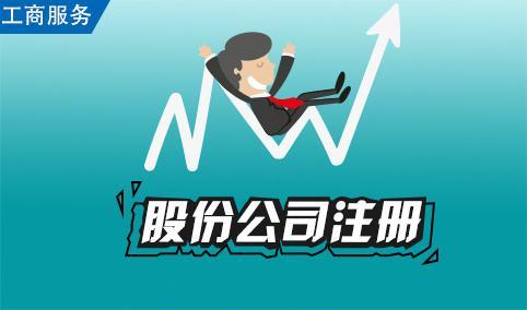 北京公司注册,北京股份公司注册