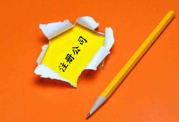 北京公司注冊,北京公司注冊要求
