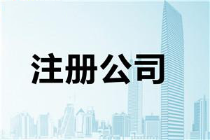注冊北京公司,注冊北京公司條件,注冊北京公司流程