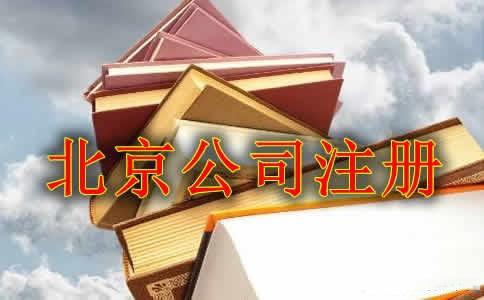 北京注冊公司,外地人在北京注冊公司