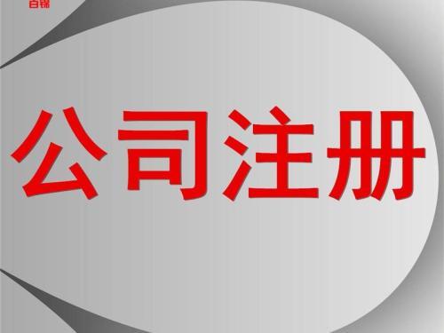 重庆公司注册