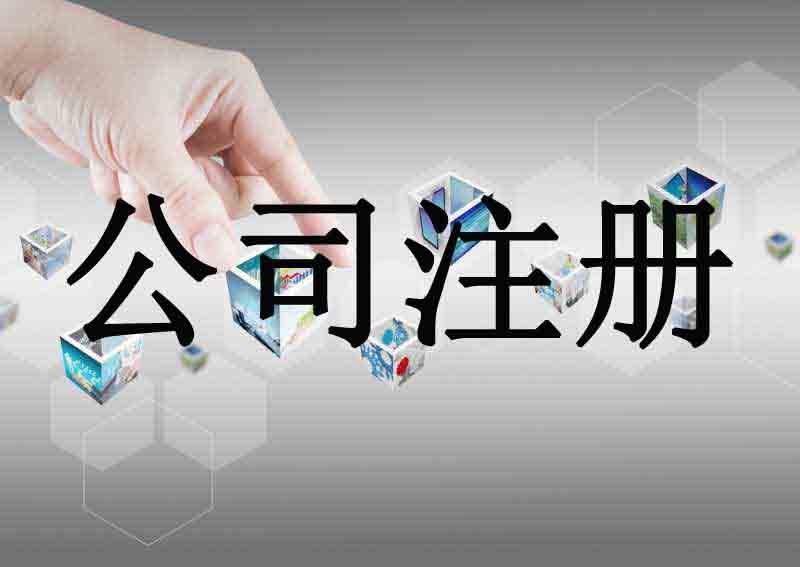 北京有限公司注册,北京有限公司注册流程