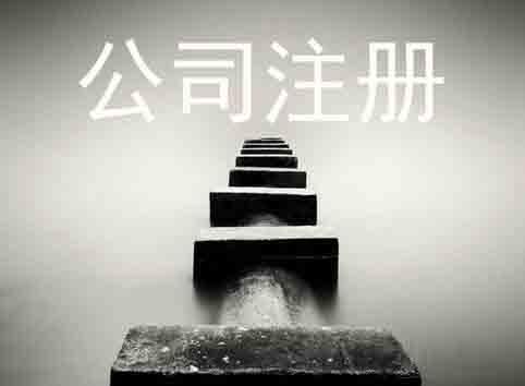 北京公司注冊,北京代辦注冊公司,代辦注冊公司,北京注冊公司