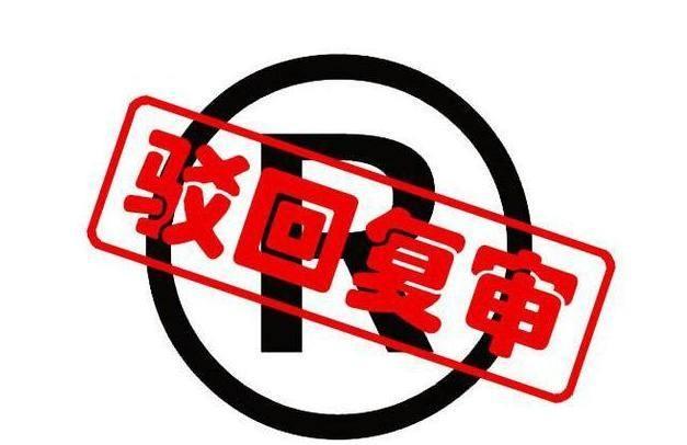 商标驳回复审,商标驳回复审材料