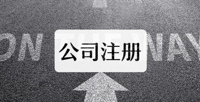 海淀区注册公司,海淀区公司注册,北京公司注册,海淀区注册公司经营范围