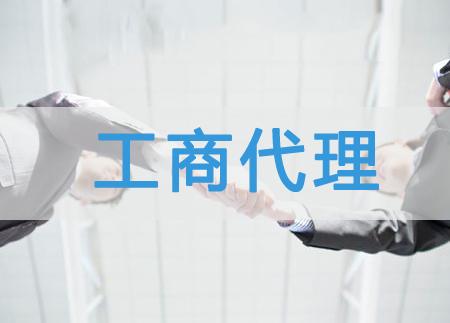 北京注冊公司,北京工商注冊代理