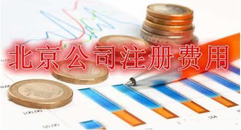 北京注冊公司,北京注冊公司流程,北京注冊公司費用