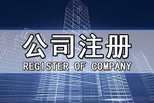 北京代办公司注册,北京代办公司注册流程,北京代办公司注册材料