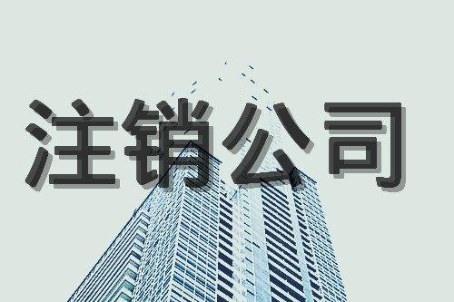重慶公司注銷流程