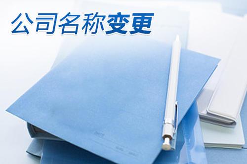 重慶公司名稱變更