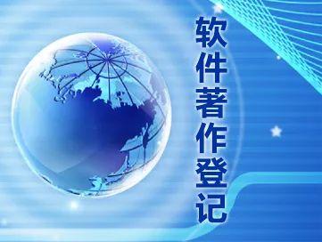 登记软件著作权,北京代办登记软件著作权,北京代办登记软件著作权材料