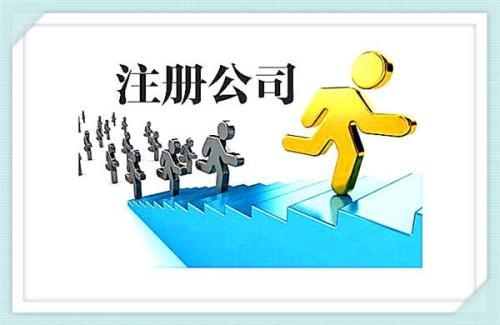 重庆公司注册地址要求