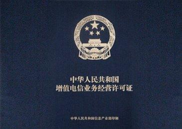 ICP許可證申請要求