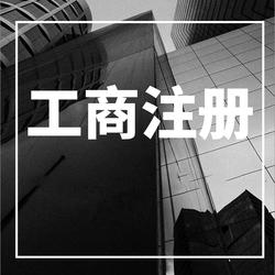 北京公司注册,北京公司注册代理