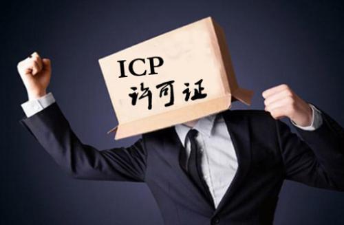 ICP许可证,ICP许可证申请条件