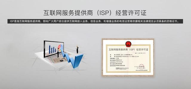 ISP和ICP的区别,ISP许可证,ICP许可证