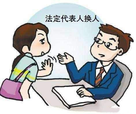 法人變更,北京營業執照變更法人,法人變更流程