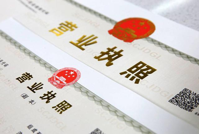北京代办营业执照,北京营业执照代办公司