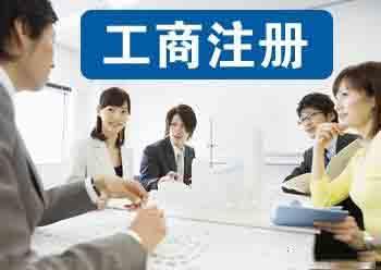 北京工商注冊代理,北京工商注冊代理公司