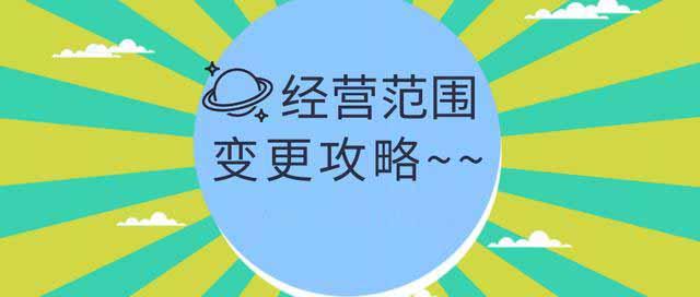 公司經營范圍變更,經營范圍變更流程,北京公司注冊