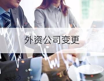 外资公司注册地址变更,外资公司注册地址变更流程,外资公司注册
