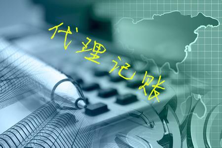 北京公司注册代理记账,北京代理记账