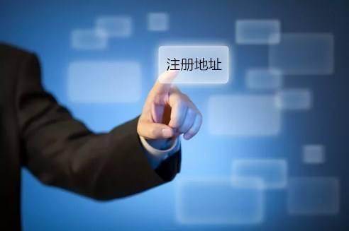 北京公司注册,办公地址,注册地址要求