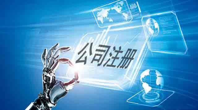 北京注冊公司,北京注冊公司流程費用,北京注冊公司需要多久