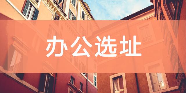 重庆注册公司,办公选址