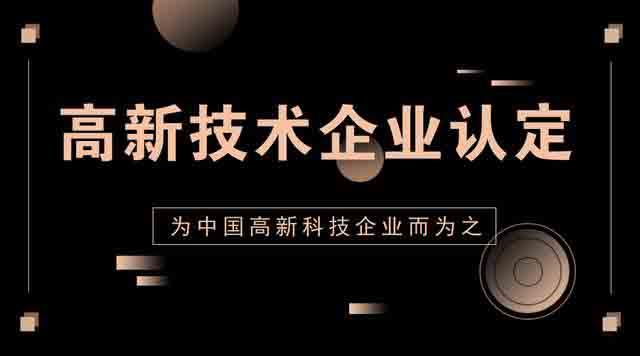 北京高新企业认定,高新认定条件