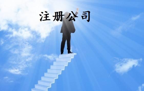 北京注冊公司,北京注冊公司優勢
