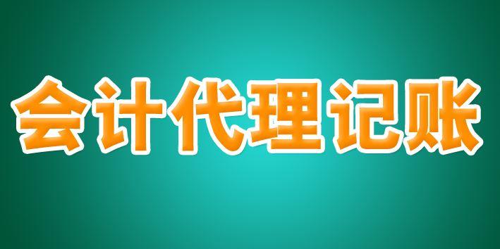 北京代理記賬機構,北京代理記賬,代理記賬機構