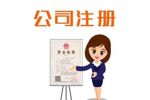 注冊有限公司,注冊有限公司條件,有限公司注冊,北京公司注冊