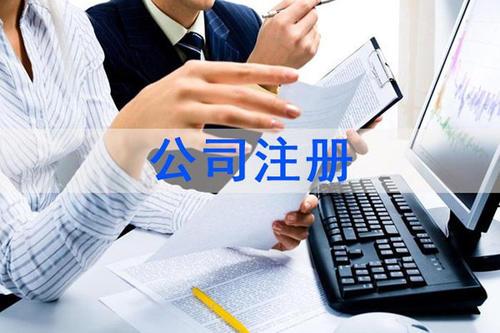 重庆工商注册
