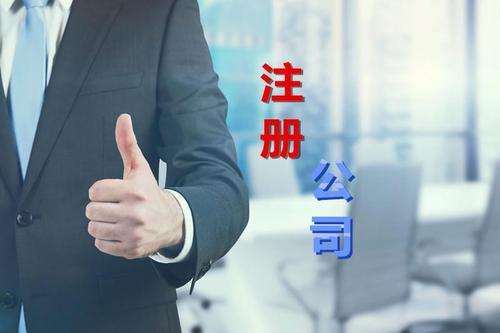 重庆外资公司注册